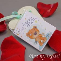 """Мини-открытка """"Тому, кого люблю"""""""