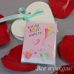 """Мини-открытка """"Когда мы вместе..."""""""