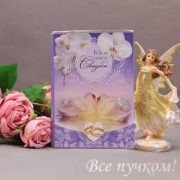 Открытка с шоколадом «В день вашей свадьбы»