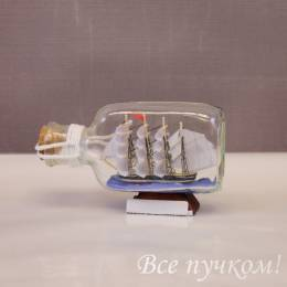 Корабль в бутылке 12,5 см