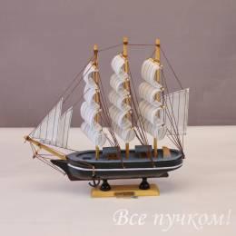 Корабль 30 см