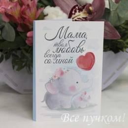 Открытка для мамы с шоколадками в ассортименте