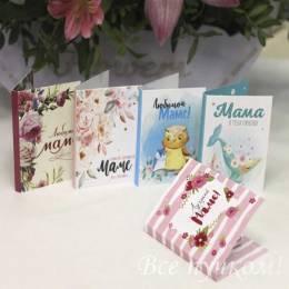 """Мини-открытка с шоколадкой """"Любимой маме"""""""