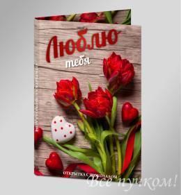 """Открытка с шоколадками """"Люблю"""" В АССОРТИМЕНТЕ!"""