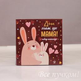 Набор шоколада «Дом там, где мама»