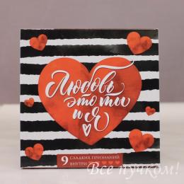 Набор шоколадок «Любовь это ты и я»