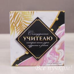 Набор шоколадок «С благодарностью учителю»