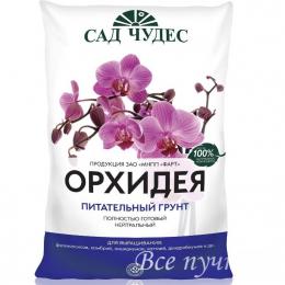 Грунт для Орхидей 2,5 л