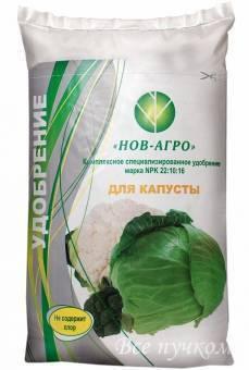 Удобрение  Для капусты 0,9 кг