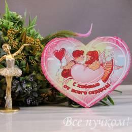 """Открытка """"С любовью от всего сердца"""""""