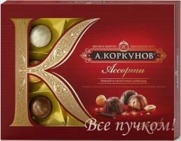 """""""Коркунов"""", большая коробка в ассортименте"""
