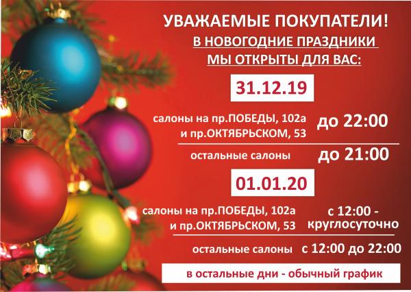 Режим работы наших салонов 31 декабря и 1 января
