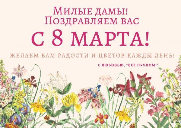 Милые дамы! Поздравляем вас с 8 марта