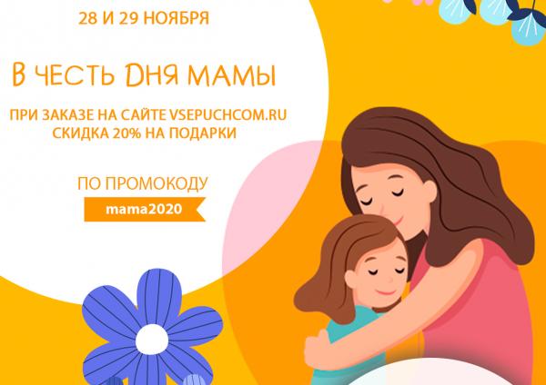 Скидка 20% на подарки для мамы при заказе на сайте!