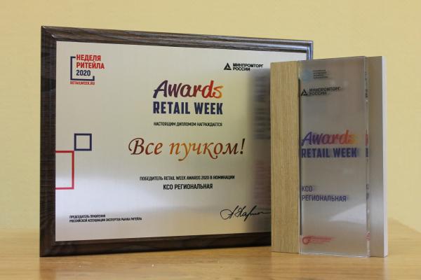 Сеть наших салонов завоевала престижную награду на премии Retail Week Awards 2020!