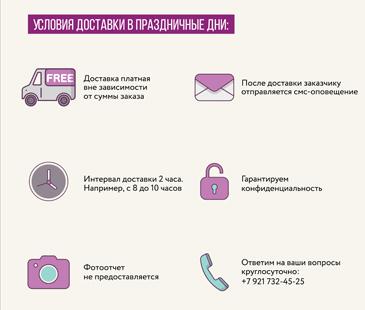 Условия доставки в праздничные дни: с 3 по 9 марта (включительно)!