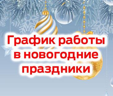 График работы салонов в новогодние праздники!