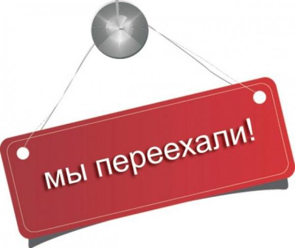 ПЕРЕЕЗД САЛОНА В П.ШЕКСНА