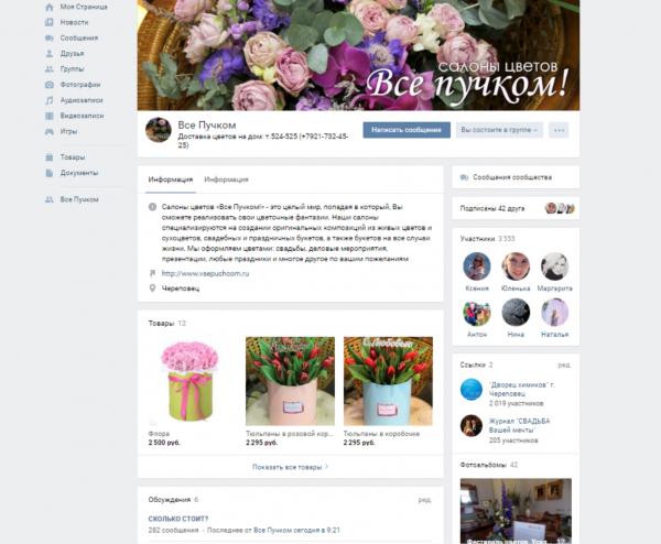 """Присоединяйтесь к нам """"Вконтакте!"""""""
