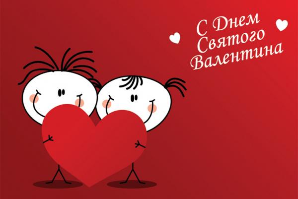 День Влюбленных!
