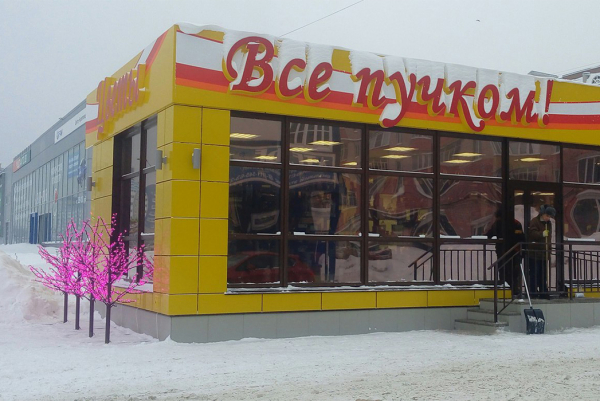 Закрытие салона на Городецкой, 4.