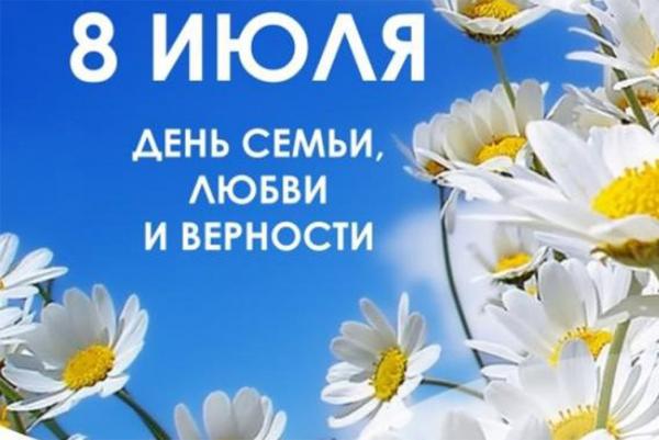 День Семьи, Любви и Верности.