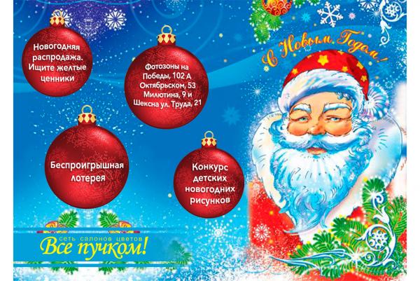 Специальные предложения к Новому году